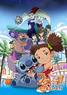 Watch Stitch! Online